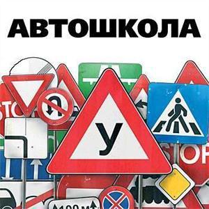 Автошколы Якшур-Бодьи