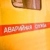 Аварийные службы в Якшур-Бодье