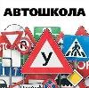 Автошколы в Якшур-Бодье