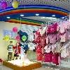 Детские магазины в Якшур-Бодье