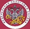 Налоговые инспекции, службы в Якшур-Бодье