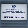 Отделения полиции в Якшур-Бодье