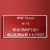 Паспортно-визовые службы в Якшур-Бодье