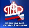 Пенсионные фонды в Якшур-Бодье