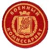 Военкоматы, комиссариаты в Якшур-Бодье