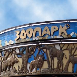 Зоопарки Якшур-Бодьи